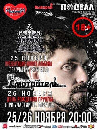 6 Океанов концерт в Самаре 25 ноября 2016