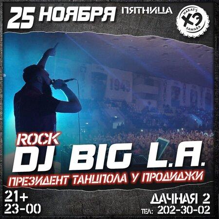 DJ Big L.A. концерт в Самаре 25 ноября 2016