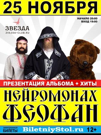 Нейромонах Феофан концерт в Самаре 25 ноября 2016