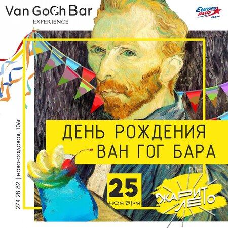 Жарит Лето концерт в Самаре 25 ноября 2016