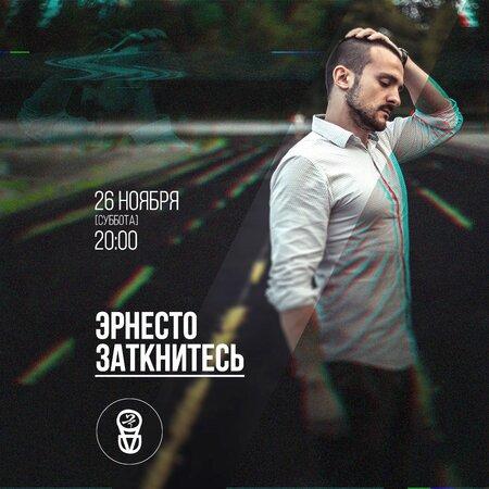 Эрнесто Заткнитесь концерт в Самаре 26 ноября 2016