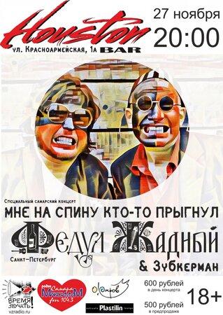 Федул Жадный концерт в Самаре 27 ноября 2016