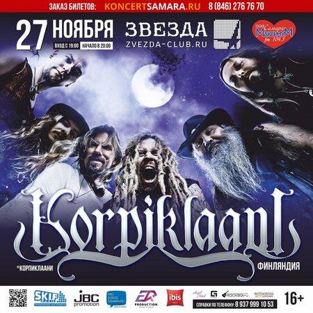 Korpiklaani концерт в Самаре 27 ноября 2016