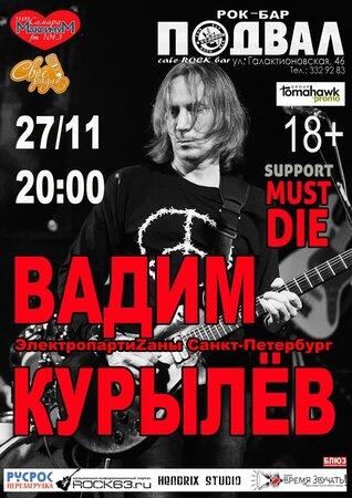 Вадим Курылёв концерт в Самаре 27 ноября 2016