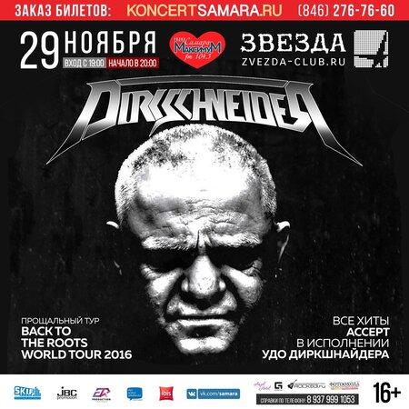 Dirkschneider концерт в Самаре 29 ноября 2016