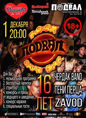 День рождения рок-бара «Подвал» концерт в Самаре 1 декабря 2016