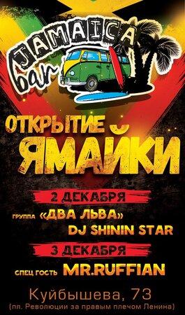 Открытие бара «Jamaica» концерт в Самаре 2 декабря 2016