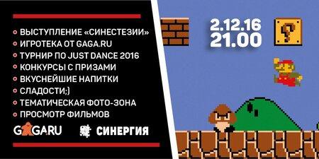 Синестезия концерт в Самаре 2 декабря 2016