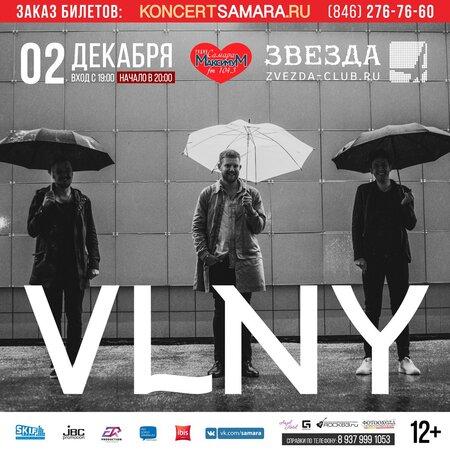 VLNY концерт в Самаре 2 декабря 2016