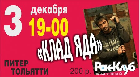 Клад Яда концерт в Самаре 3 декабря 2016