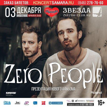 Zero People концерт в Самаре 3 декабря 2016