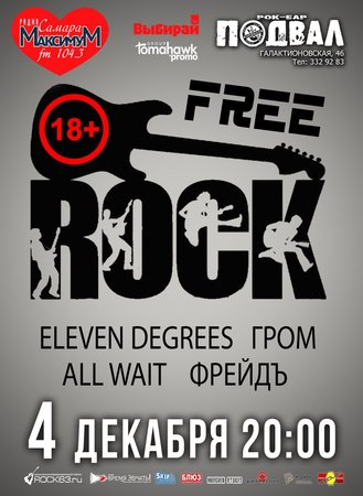 Free Rock концерт в Самаре 4 декабря 2016
