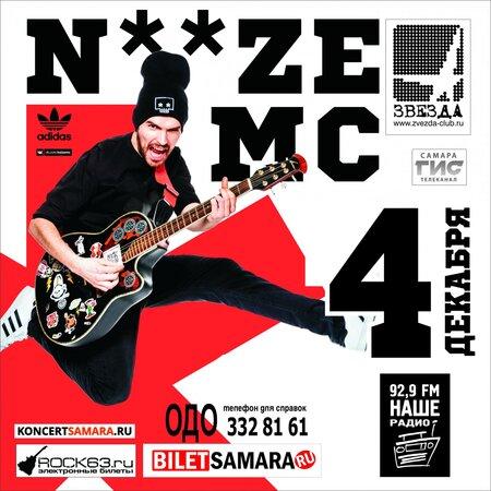Noize MC концерт в Самаре 4 декабря 2016
