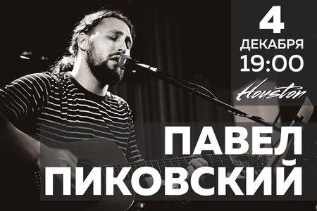 Павел Пиковский концерт в Самаре 4 декабря 2016