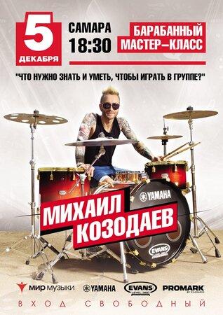 Козодаев Михаил концерт в Самаре 5 декабря 2016
