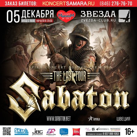 Sabaton концерт в Самаре 5 декабря 2016