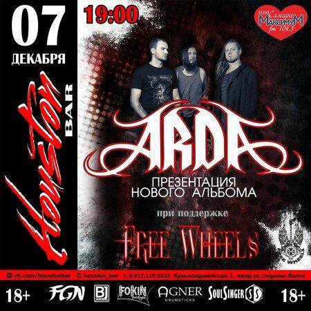 ARDA концерт в Самаре 7 декабря 2016