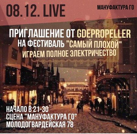 Gdepropeller концерт в Самаре 8 декабря 2016