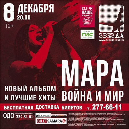 Мара концерт в Самаре 8 декабря 2016