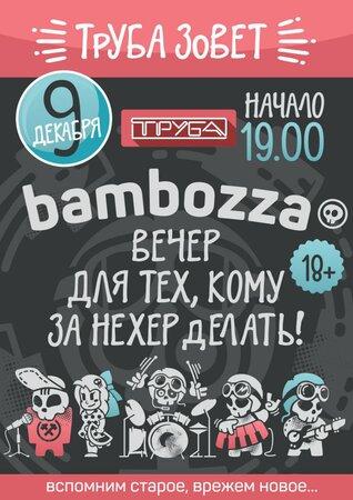 Bambozza концерт в Самаре 9 декабря 2016