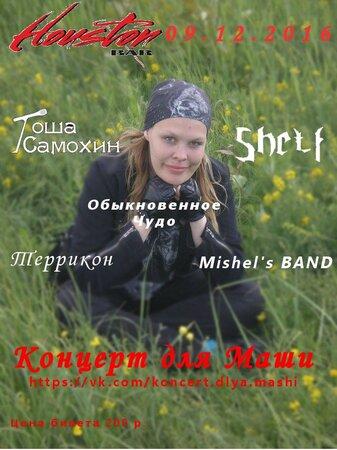 Концерт для Маши концерт в Самаре 9 декабря 2016