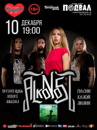 Alkonost концерт в Самаре 10 декабря 2016