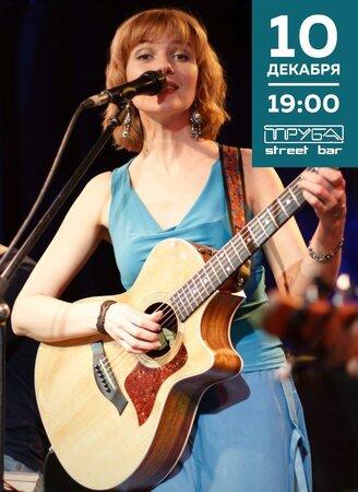 Екатерина Болдырева концерт в Самаре 10 декабря 2016