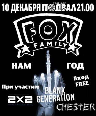 Fox Family концерт в Самаре 10 декабря 2016