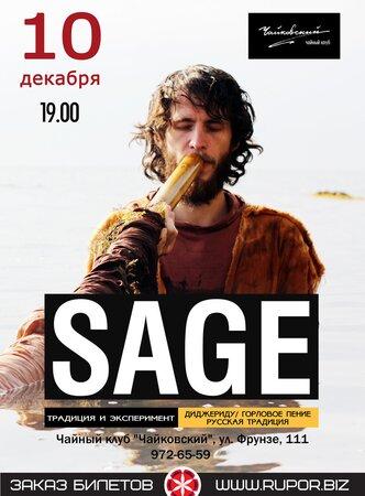 Sage концерт в Самаре 10 декабря 2016