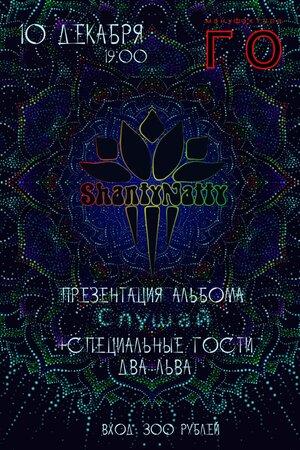 ShantyNatty концерт в Самаре 10 декабря 2016