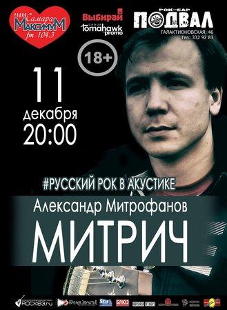 Русский рок в акустике концерт в Самаре 11 декабря 2016