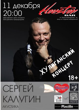 Сергей Калугин концерт в Самаре 11 декабря 2016