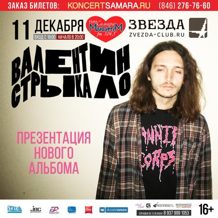 Валентин Стрыкало концерт в Самаре 11 декабря 2016