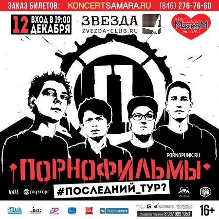 Порнофильмы концерт в Самаре 12 декабря 2016