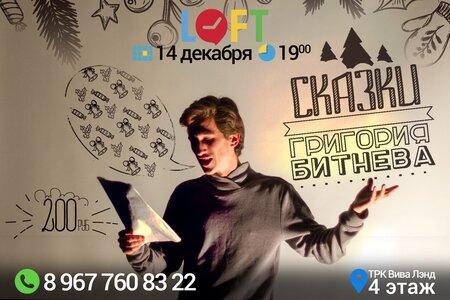 Григорий Битнев концерт в Самаре 14 декабря 2016