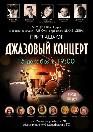 Джазовый концерт концерт в Самаре 15 декабря 2016