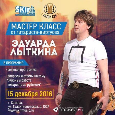 Эдуард Лыткин концерт в Самаре 15 декабря 2016