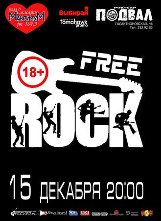 Free Rock концерт в Самаре 15 декабря 2016