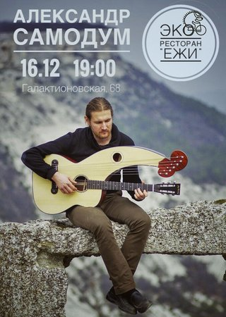 Александр Самодум концерт в Самаре 16 декабря 2016