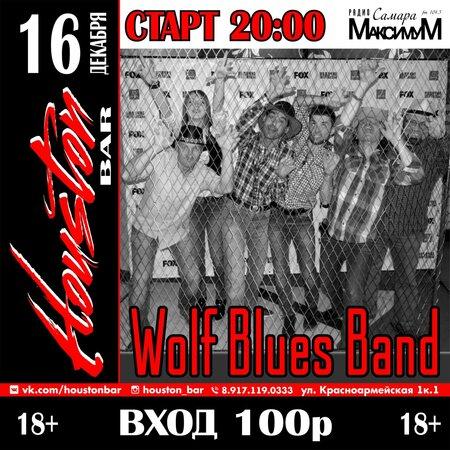 Wolf Blues Band концерт в Самаре 16 декабря 2016