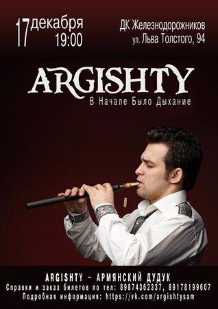 Argishty концерт в Самаре 17 декабря 2016