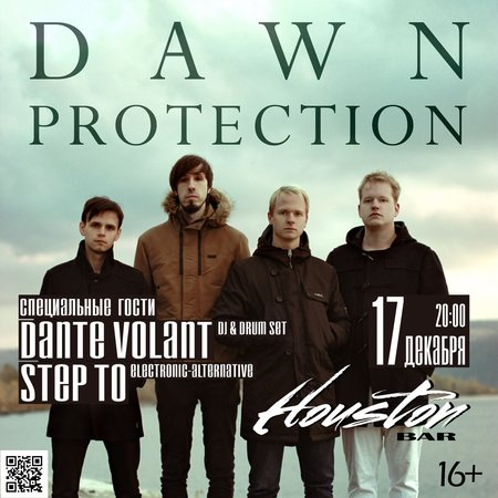 Dawn Protection, Step To, Dante Volant концерт в Самаре 17 декабря 2016