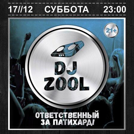 DJ Zool концерт в Самаре 17 декабря 2016