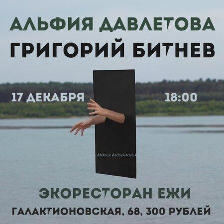 Григорий Битнев, Альфия Давлетова концерт в Самаре 17 декабря 2016