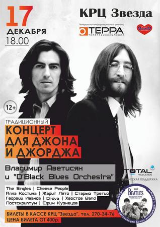 Концерт для Джона и Джорджа концерт в Самаре 17 декабря 2016