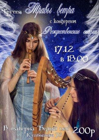 Травы Ветра концерт в Самаре 17 декабря 2016
