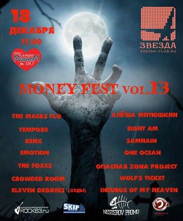 Money Fest XIII концерт в Самаре 18 декабря 2016