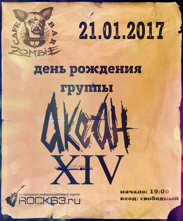 Акеан концерт в Самаре 21 января 2017