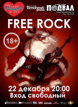 Free Rock концерт в Самаре 22 декабря 2016
