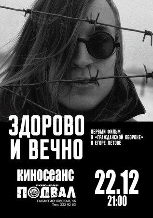 Здорово и вечно концерт в Самаре 22 декабря 2016